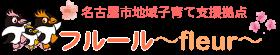 名古屋市地域子育て支援拠点 フルール(fleur)